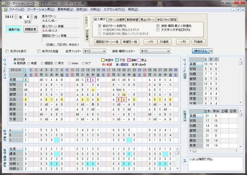 勤務表 作成ソフト ローテーショ...